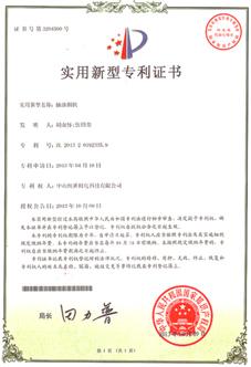 纳新抽油烟机专利证书