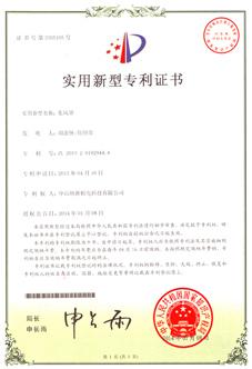 纳新集风罩专利证书