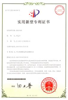 纳新消毒风机专利证书