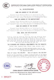 纳新3C证书