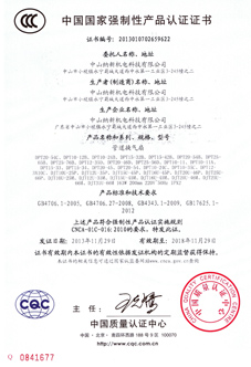 纳新产品认证证书