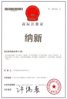 纳新商标注册证书