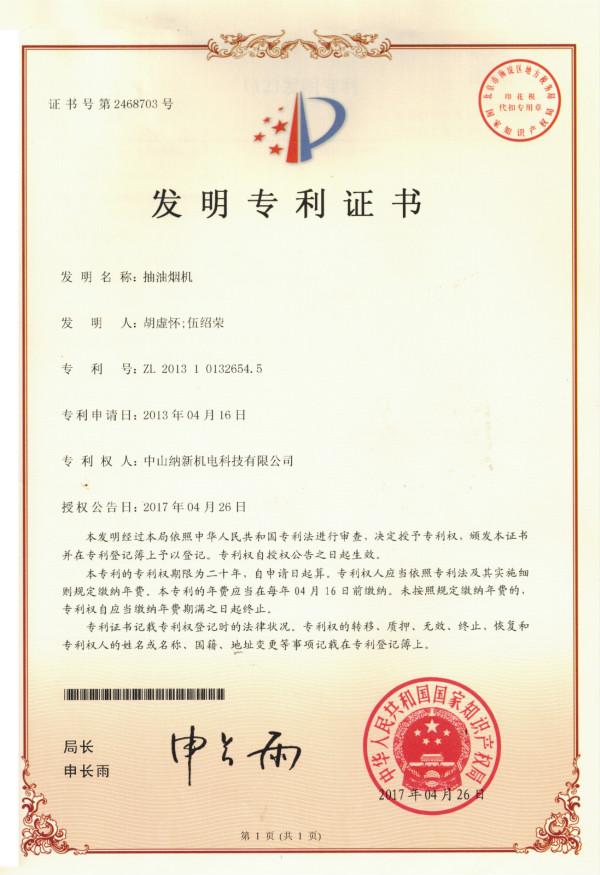 纳新发明专利证书