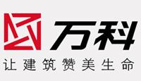 中山纳新机电科技有限公司合作客户-万科