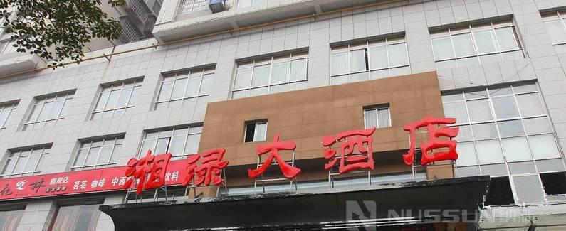 株洲湘渌大酒店餐厅新风系统安装完毕